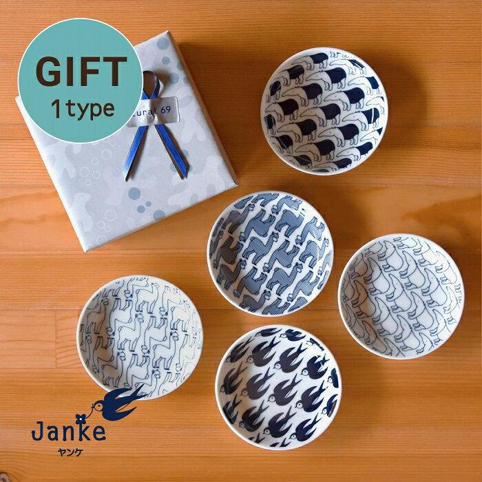 ギフト化粧箱Janke豆皿5点セット(色バク/白バク/縞アルパカ/白アルパカ/色ツバメ)波佐見焼na