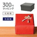 【300円ラッピング】【箱:化粧箱】