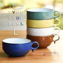 ナチュラル69 結婚式の引き出物やギフトに! 食器 おしゃれ 内祝い S型スープボール(大) 洋食器 スープカップ 単品