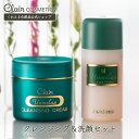 肌に優しい クレンジング 洗顔 メイク落とし くれえる クレンジングクリーム 潤い 美白 透明感 敏感肌 送料無料