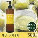 オリーブオイル 500ml プラポンプボトル(化粧品グレード 美容オリーブオイル 精製)