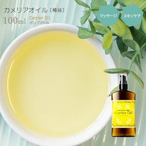 マッサージオイル カメリアオイル ( 椿油 ) 日本産 10