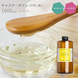 マッサージオイル キャスターオイル 精製 ひまし油 10