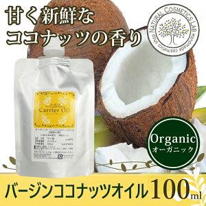 オーガニック バージンココナッツオイル ココナッツ