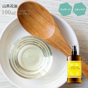 マッサージオイル 山茶花油 ( サザンカ油 ) 100ml ポ