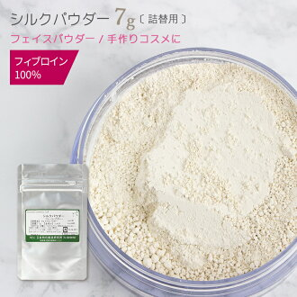 Silk Powder 7g Refill