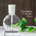 エナメルボトル ( マニキュア瓶 ) 16ml