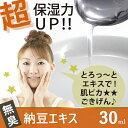 納豆エキス 30ml