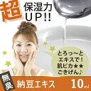 納豆エキス 10ml