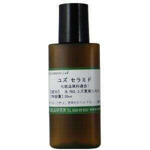 ユズセラミド 20 ml
