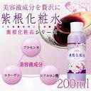 紫根化粧水 (シコン化粧水) 200ml