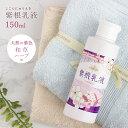 紫根乳液 (シコン乳液) 150ml