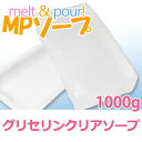 グリセリン クリアソープ 1000g (MPソープ/グリセリンソープ/手作り石鹸/ハンドメイドソープ) 10P03Dec16