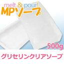 グリセリン クリアソープ 500g (MPソープ/グリセリンソープ/手作り石鹸/ハンドメイドソープ)