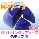 グリセリン クリアソープ 色チップ 青 100g (MPソープ/グリセリンソープ/手作り石鹸/ハンドメイドソープ)