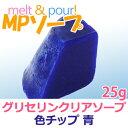 グリセリン クリアソープ 色チップ 青 25g (MPソープ/グリセリンソープ/手作り石鹸/ハンドメイドソープ)