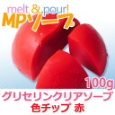 グリセリン クリアソープ 色チップ 赤 100g (MPソープ/グリセリンソープ/手作り石鹸/ハンドメイドソープ)