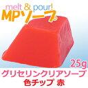 グリセリン クリアソープ 色チップ 赤 25g (MPソープ/グリセリンソープ/手作り石鹸/ハンドメイドソープ)