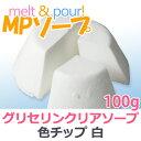 グリセリン クリアソープ 色チップ 白 100g (MPソープ / グリセリンソープ / 手作り石鹸 / ハンドメイドソープ) 10P03Dec16