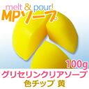 グリセリン クリアソープ 色チップ 黄 100g (MPソープ/グリセリンソープ/手作り石鹸/ハンドメイドソープ)