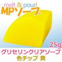 グリセリン クリアソープ 色チップ 黄 25g (MPソープ/グリセリンソープ/手作り石鹸/ハンドメイドソープ)