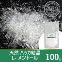 天然 ハッカ結晶 L-メントール (メントールクリスタル) 100g