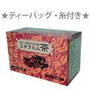 コタラヒム茶 ティーバッグ 糸付き【健康茶】