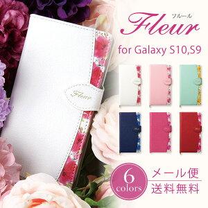 Galaxy S10 S9 ケース 手帳型 ギャラクシーS9 スマホ
