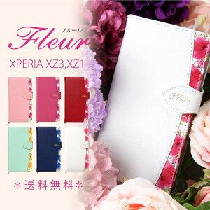 xperia xz3 ケース 手帳型 xz1 エクスペリアxz3 カバ