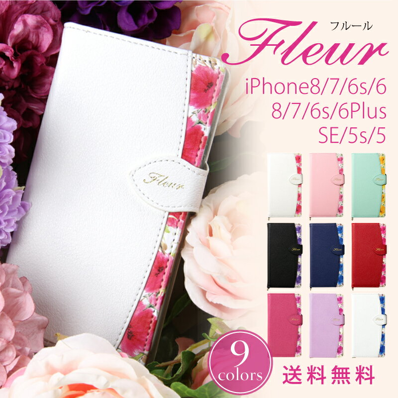 iPhone7 ケース iPhone7plus ケース 手帳型 iphone 7 iPhone 7 Plus ケース アイフォン7 アイフォン7プラス ケース 手帳型 ケース かわいい ブランド レディース 花柄 お洒落 送料無料 ノート型 スマホ スマートフォン ボタニカル 人気 ケース fleur