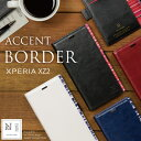 XPERIA XZ2 XZ1 ケース 手帳型 xperia xz1 xz2 ケース 送料無料 手帳 エクスぺリア 手帳型 XPERIA レザー 手帳型 おしゃれ シンプル ボーダーライン PU ACCENT BORDER