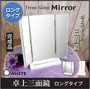 SM-2437 三面鏡 ドレッサー 鏡 姿見 ミラー メイク...