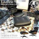 Eames イームズ ラウンジチェア&オットマン デザイナーズ モダン リクライニング 椅子 皮 ブラック 高品質 おしゃれ おすすめ[送料無料]北海道 沖縄 離島は別途運賃がかかります