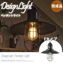 DesignLight デザインライト ペンダントライト Fタイプ 吊り下げ 照明 LED対応 カフェ アンティーク 格安 おすすめ おしゃれ[送料無料]北海道 沖縄 離島は別途運賃がかかります