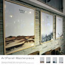 ArtPanel アートパネル マスターピース壁掛け 写真 おしゃれ 高級感 砂漠 森 山 海 雪 冬[送料無料]北海道 沖縄 離島は別途運賃がかかります