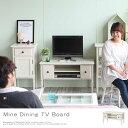 Mine ミネ TVボードアンティーク テレビボード ローボード 幅90cm ホワイト 白 収納付き おしゃれ かわいい 一人暮らし 二人暮らし コンパクト[送料無料]北海道 沖縄 離島は別途運賃がかかります