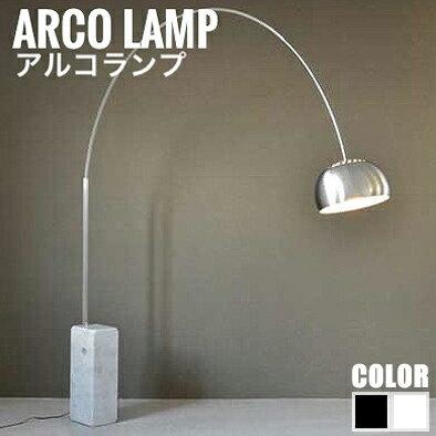 ArcoLamp アルコランプ デザイナーズ モダン 照明 ライトスタンド シルバー 高品質 おしゃれ おすすめ[送料無料]北海道 沖縄 離島は別途運賃がかかります
