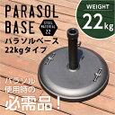 Parasol Base パラソルベース 22kg (パラソル ベース スタンド ガーデン 重り アウトドア 安定)