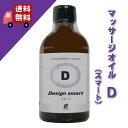 【Dタイプ(ダイエットに) 100ml】→ダイエットマッサー...