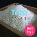ショッピングコンクール 【今だけ送料無料!】福島県、特別栽培米の「絹子のコシヒカリ」食べたら解る!お試しパック300g(2合)