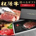 和牛 肉 カタログ ギフト 松阪牛 A5A4 7,500円 (内祝 出産内祝い 結婚内祝い お祝い お返し 誕生日祝)