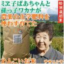 27年度産【めんこいお米・無農薬玄米30kg】産地直送