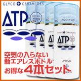 即納可【ATPリピッドゲル100g・4個セット】送料無料
