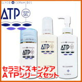 即納可【ATP素肌うるおいBセット】送料無料