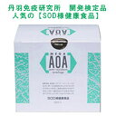 メガAOA【酵素サプリメント】80包入り『送料無料』ニューサイエンス 正規販売店