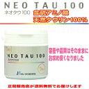 ■お得にリニューアル■天然タウリン100%粉末サプリメントNEO TAU 100