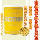 《高純度の大豆レシチンサプリメント》非遺伝子組み換え・無添加で安心!◆◇天然100%レシチン【顆粒】ノンフレーバー