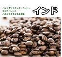 自然栽培珈琲【インド】コーヒー豆200g