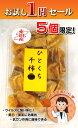 【干し柿】ひとくち干し柿 1パック 150g (郵便配送商品)「お一人様1個限り」
