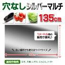【マルチ】防虫シルバーマルチシート (10mまでメール便配送商品)